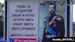 Баннер с портретом Николая II в Крыму, 2016 год