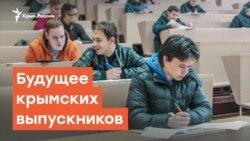 Куда поступать? Будущее крымских выпускников в 2019 году?   Радио Крым.Реалии