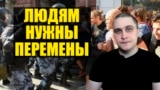 60% россиян - за перемены в стране. Новости СВЕРХДЕРЖАВЫ
