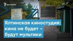 Ялтинская киностудия: кина не будет - будут мультики | Крымский вечер