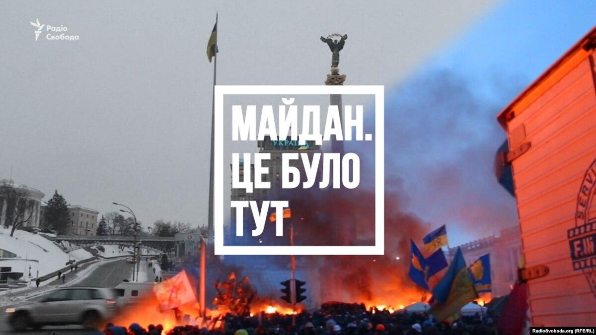 Майдан 18-19 февраля. Это было здесь – видео