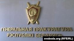 Генэральная пракуратура Рэспублікі Беларусь