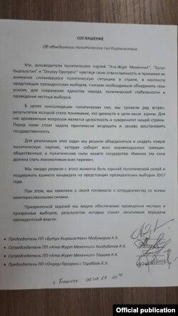 Копия соглашения, подписанного Мадумаровым, Ташиевым, Келдибековым и Торобаевым.