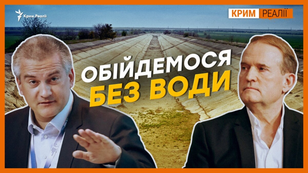 Хватает воды Крыму?
