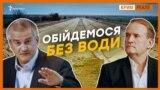 Чи вистачає води Криму? (відео)