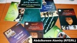 دراسات عن واقع الكرد الفيليين في العراق
