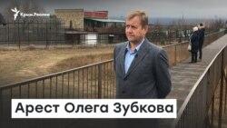 Арест Олега Зубкова | Доброе утро, Крым
