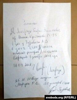 Расьпіска Георгія Марчука пра пазычаныя грошы