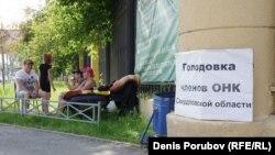 Голодовка правозащитников в Екатеринбурге, 9 августа 2014
