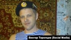 Виктор Торопцев, ресейлік блогер.