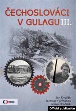 Обложка третьего тома книги