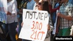 Акція протесту проти агресії режиму Володимира Путіна (архівне фото)