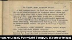 Першая старонка аўтэнтычнай копіі Другой Устаўной граматы Рады БНР, прынятай 9 сакавіка 1918 году, якой абвяшчалася стварэньне Беларускай народнай рэспублікі.