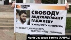 Пикет в Дагестане в поддержку журналиста Абдулмумина Гаджиева