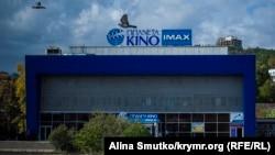 Кінотеатр «Сатурн-IMAX» у Ялті