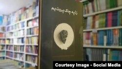 د ممتاز اورکزي نوی کتاب