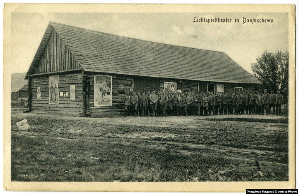 Франтавы кінатэатар немцаў у Данюшаве на Смаргоншчыне