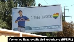 Campania împotriva discriminației sexuale, la Zaporijia, în august 2015