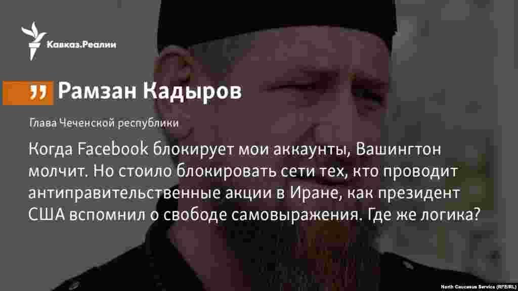 4.1.2018 // Кадыров продолжает ныть из-за блокировки своего аккаунта в фейсбуке.
