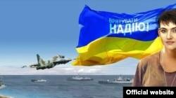 Украина сыртқы істер министрлігінің «Надяны құтқарыңыздар» атты плакаты.