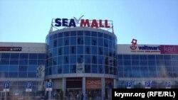 Sea Mall Ticaret merkezi