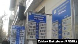 Обменный пункт в Бишкеке. 2016 год.