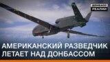 Американський розвідник літає над Донбасом – відео
