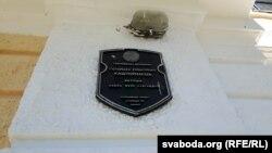 Шыльда пра тое, што Шклоўская ратуша — помнік архітэктуры 18 стагодзьдзя
