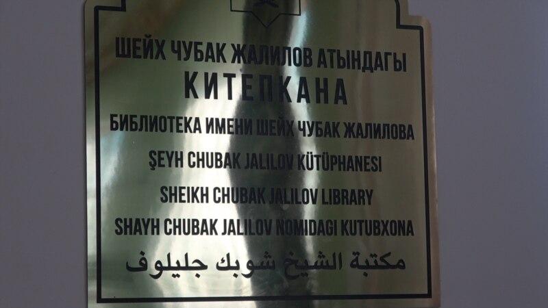 Ошто жеке ишкер Чубак Жалилов атындагы китепкана ачты