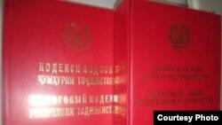 Кодекси андози Тоҷикистон