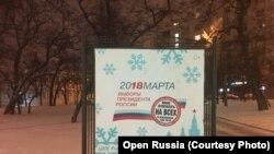 """Стикер """"СтопПутин"""" на предвыборном билборде"""
