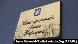 Ukrayna Milli Bankı