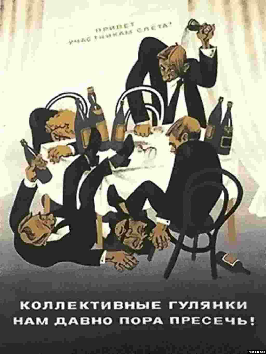 """""""Време е да спрем с банкетите"""". Кампанията срещу алкохола през 1972 г. съвпада с намеренията за намаляване на производството на високоалкохолни напитки и увеличаване на производството на вино и бира. До края на 1970-те години употребата на алкохол достига най-високото равнище в историята на Съветския съюз."""