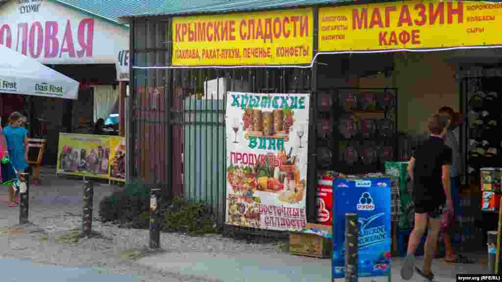 Відпочивальників заманюють продуктами місцевого виробництва