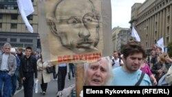 Marš miliona u Moskvi, 2012.