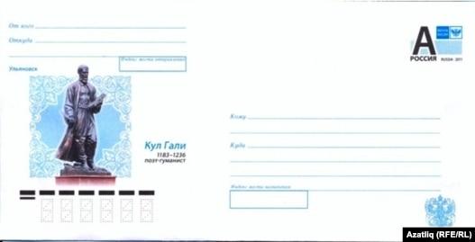 Кол Гали һәйкәле рәсеме белән бизәлгән конверт