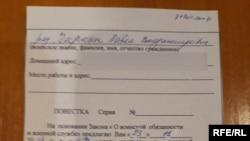 Павел Чиркин. Письмо из военкомата России