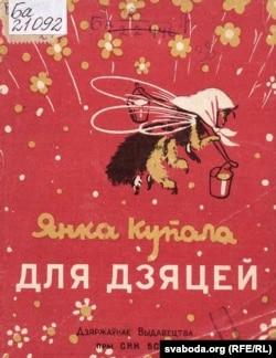 Янка Купала. «Для дзяцей». 1940 год