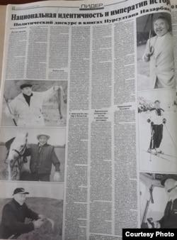 Полоса газеты «Казахстанская правда» со статьей о Нурсултане Назарбаеве, опубликованная в бытность Баглана Майлыбаева руководителем этой газеты. 6 июля 2003 года.