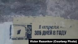 Граффити Чацкого