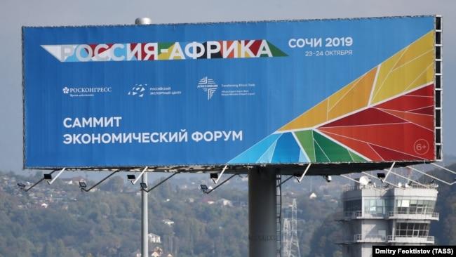 Баннер на въезде в Сочи
