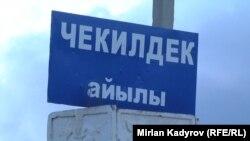 Надпись на въезде в село Чекилдек Кочкорского района в Кыргызстане. 22 октября 2016 года.