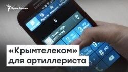 Военный командир «Крымтелекома» | Радио Крым.Реалии