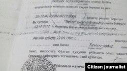 "Зайнаб Бекназарованинг ""Ирбек"" фирмасига кадастр ҳужжати"