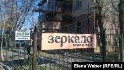 Газет орналасқан ғимараттың қақпасы. Теміртау, 7 қараша 2012 жыл.