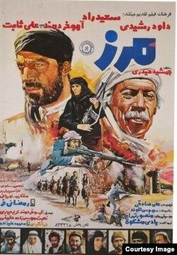 «مرز» اولین فیلمی است که مرتبط با جنگ ایران و عراق ساخته شد