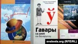 Падручнікі беларускай мовы для іншаземцаў