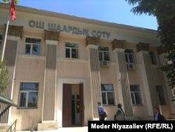 Здание Ошского городского суда.