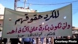 من مظاهرة في مدينة الحسكة السورية
