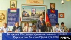 Анҷумани 5-уми тоҷикони Қирғизистон. Августи соли 2008